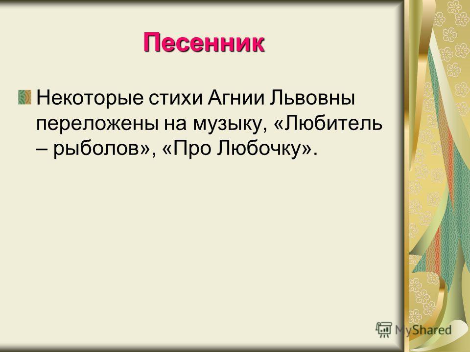 Песенник Некоторые стихи Агнии Львовны переложены на музыку, «Любитель – рыболов», «Про Любочку».
