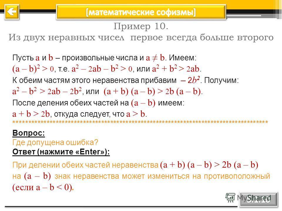 Пример 9. Любое число = 0 Каково бы ни было число a, верны равенства: (+a) 2 = a 2 и ( – a ) 2 = a 2. Следовательно, (+a) 2 = ( – a ) 2, а значит, +a = – a, или 2a = 0, и поэтому a = 0. ****************************************************************