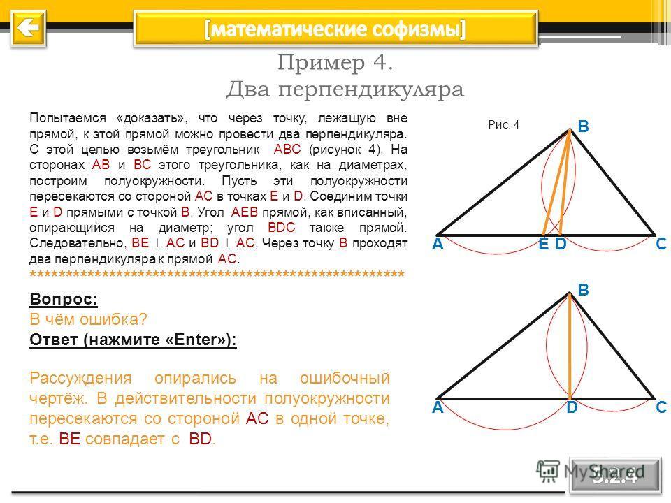 Пример 3. Искусная починка В дне деревянного судна во время плавания случилась прямоугольная пробоина в 13 см длины и 5 см ширины, т.е. площадь пробоины = 65 см 2. Судовой плотник взял квадратную дощечку со стороной квадрата 8 см (т.е. площадь = 64 с