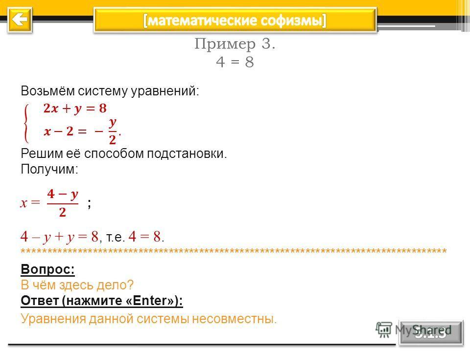 Пример 2. 5 = 6 Попытаемся доказать, что 5 = 6. С этой целью возьмём числовое тождество: 35 + 10 – 45 = 42 + 12 – 54. Вынесем общие множители левой и правой частей за скобки. Получим: 5 (7 + 2 – 9) = 6 (7 + 2 – 9). Разделим обе части этого равенства