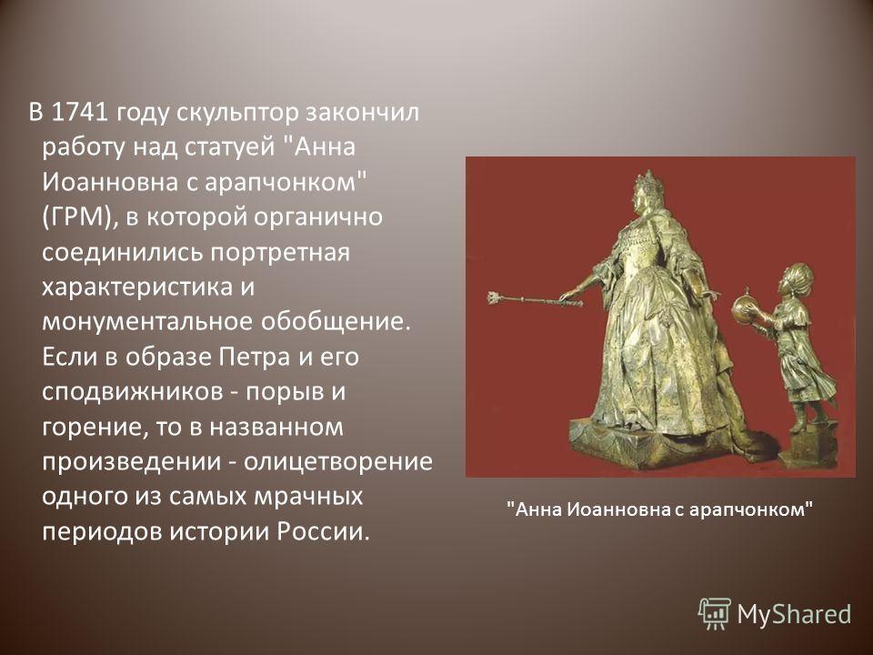 В 1741 году скульптор закончил работу над статуей
