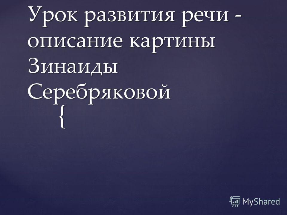 { Урок развития речи - описание картины Зинаиды Серебряковой