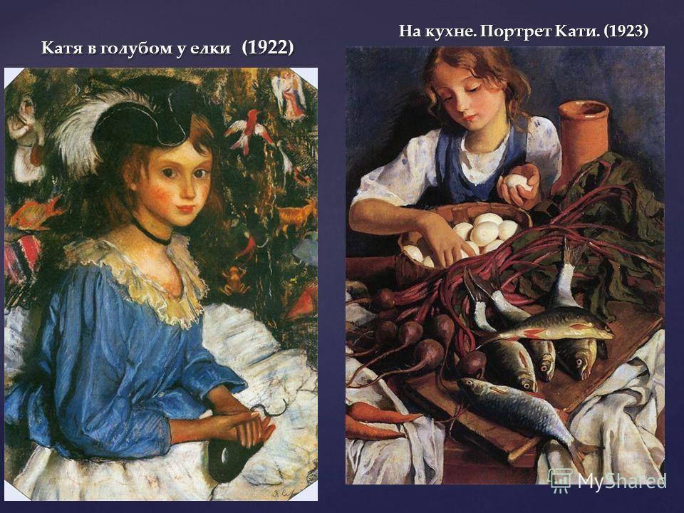 На кухне. Портрет Кати. (1923) Катя в голубом у елки (1922)