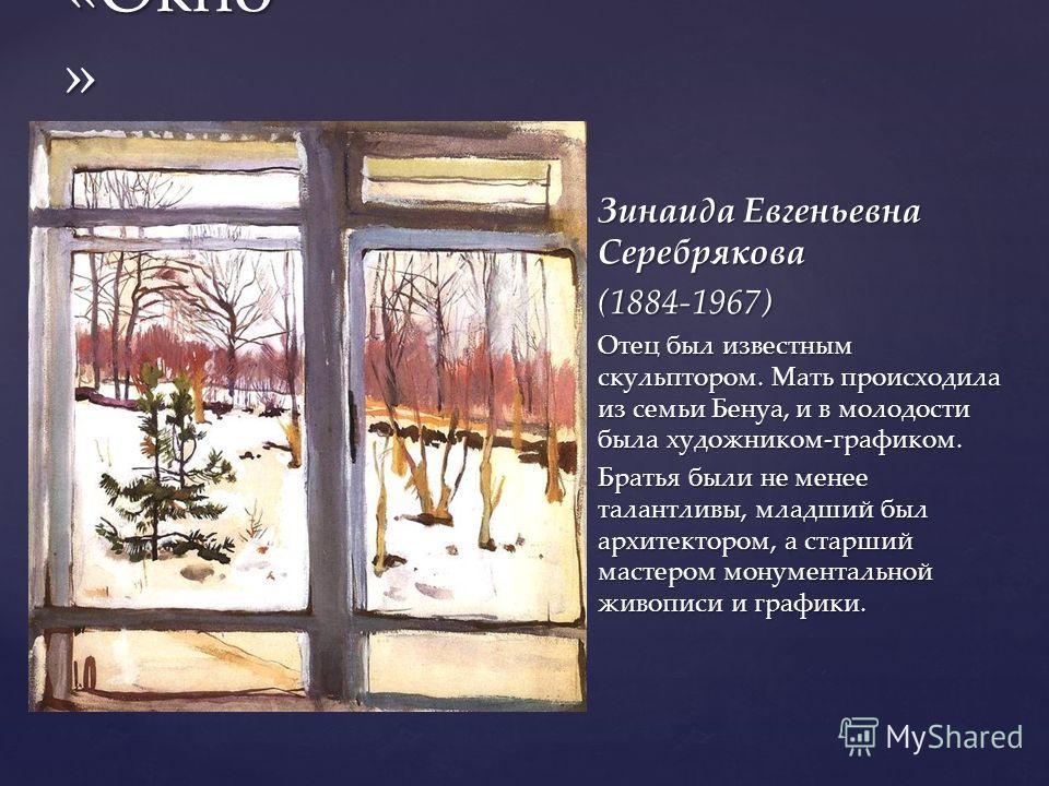 Зинаида Евгеньевна Серебрякова (1884-1967) Отец был известным скульптором. Мать происходила из семьи Бенуа, и в молодости была художником-графиком. Братья были не менее талантливы, младший был архитектором, а старший мастером монументальной живописи