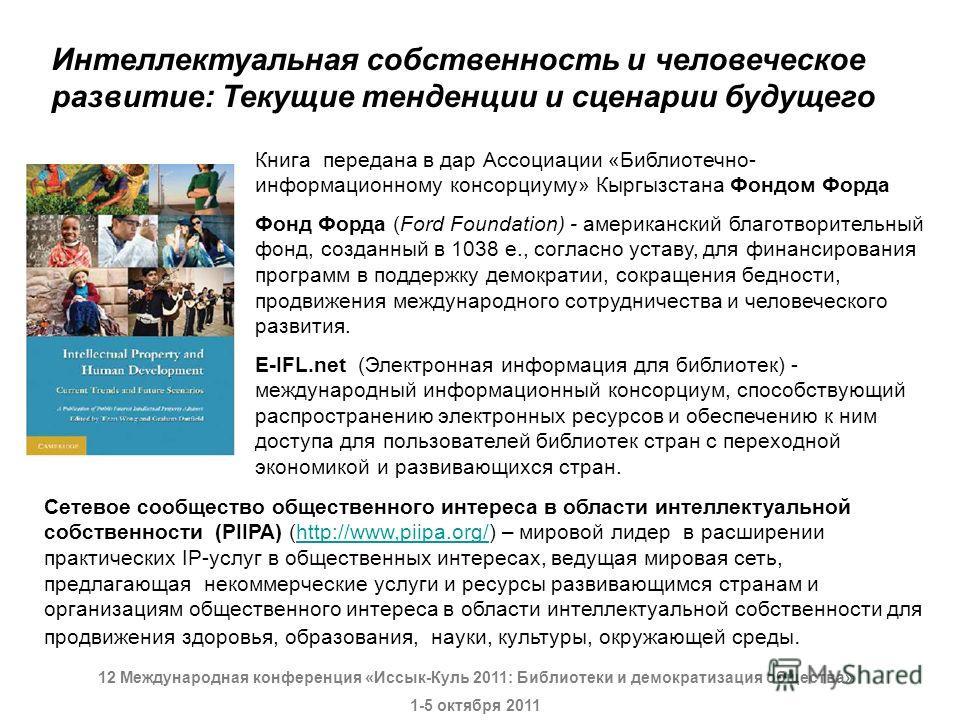Книга передана в дар Ассоциации «Библиотечно- информационному консорциуму» Кыргызстана Фондом Форда Фонд Форда (Ford Foundation) - американский благотворительный фонд, созданный в 1038 е., согласно уставу, для финансирования программ в поддержку демо