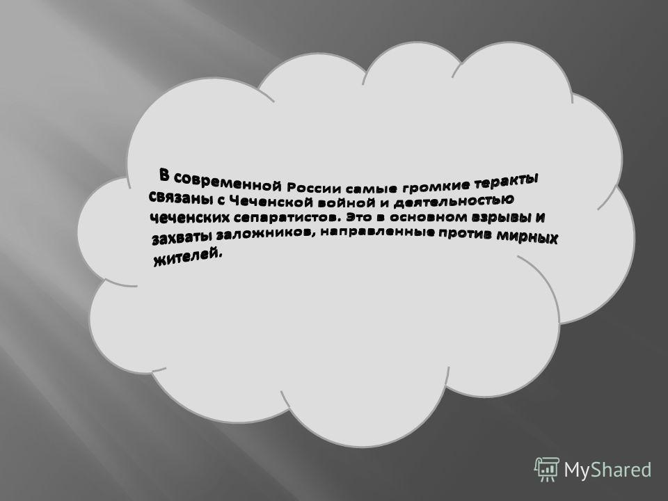 Террористки-смертницы России.