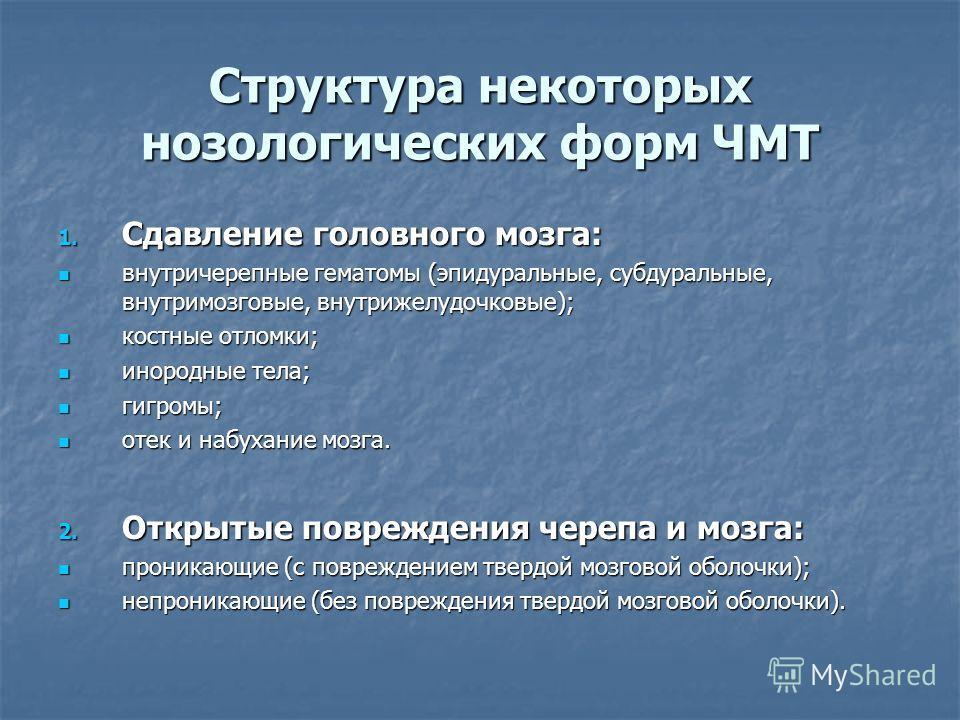 Структура некоторых нозологических форм ЧМТ 1. Сдавление головного мозга: внутричерепные гематомы (эпидуральные, субдуральные, внутримозговые, внутрижелудочковые); внутричерепные гематомы (эпидуральные, субдуральные, внутримозговые, внутрижелудочковы