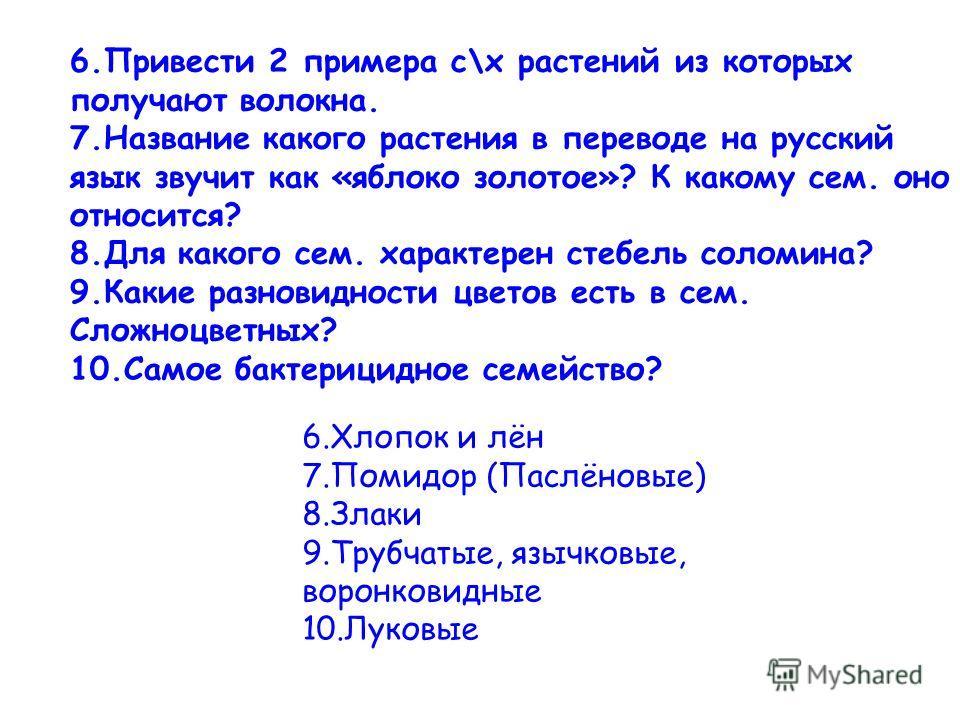 6.Привести 2 примера с\х растений из которых получают волокна. 7.Название какого растения в переводе на русский язык звучит как «яблоко золотое»? К какому сем. оно относится? 8.Для какого сем. характерен стебель соломина? 9.Какие разновидности цветов