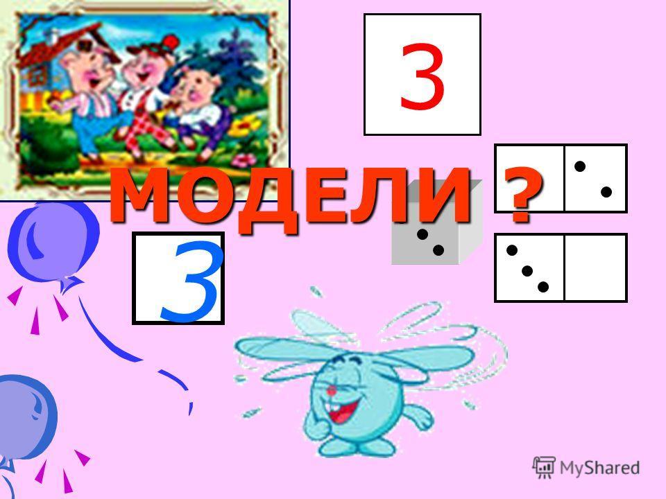 3 3 МОДЕЛИ ?