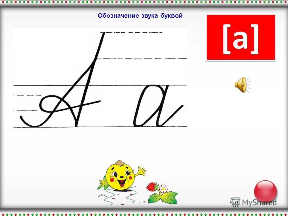 Поиск звука [А] в словах. Работа с сигнальными карточками и в тетради.