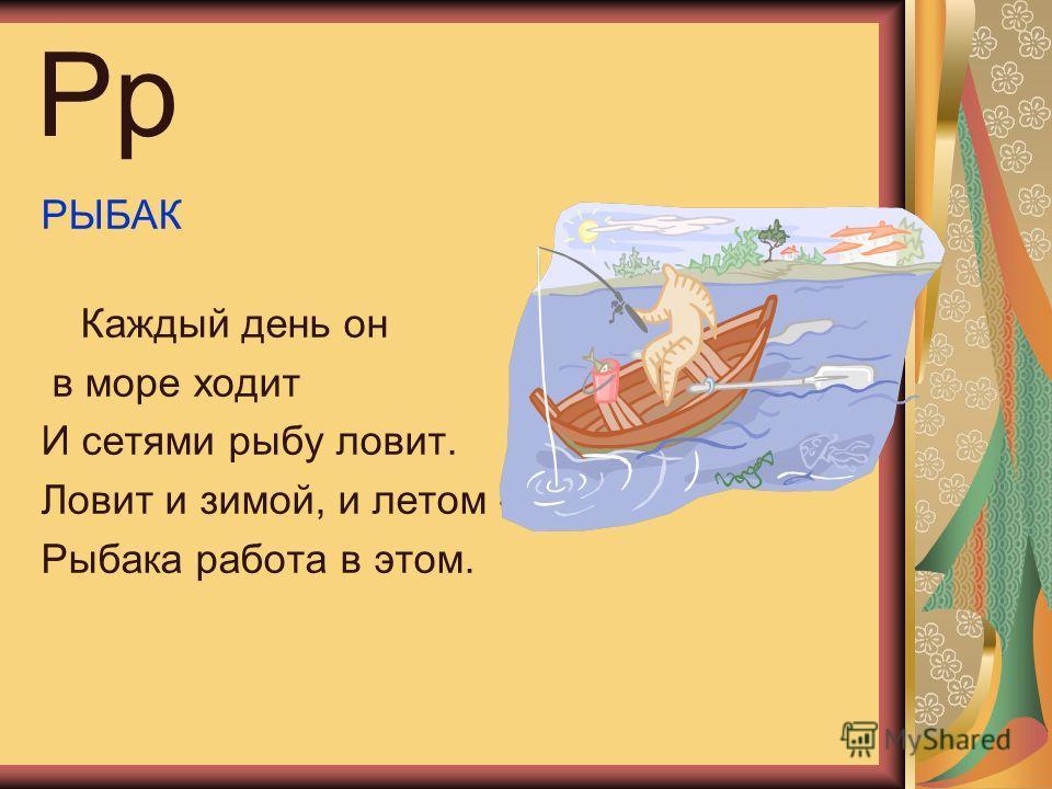 Рр РЫБАК Каждый день он в море ходит И сетями рыбу ловит. Ловит и зимой, и летом - Рыбака работа в этом.