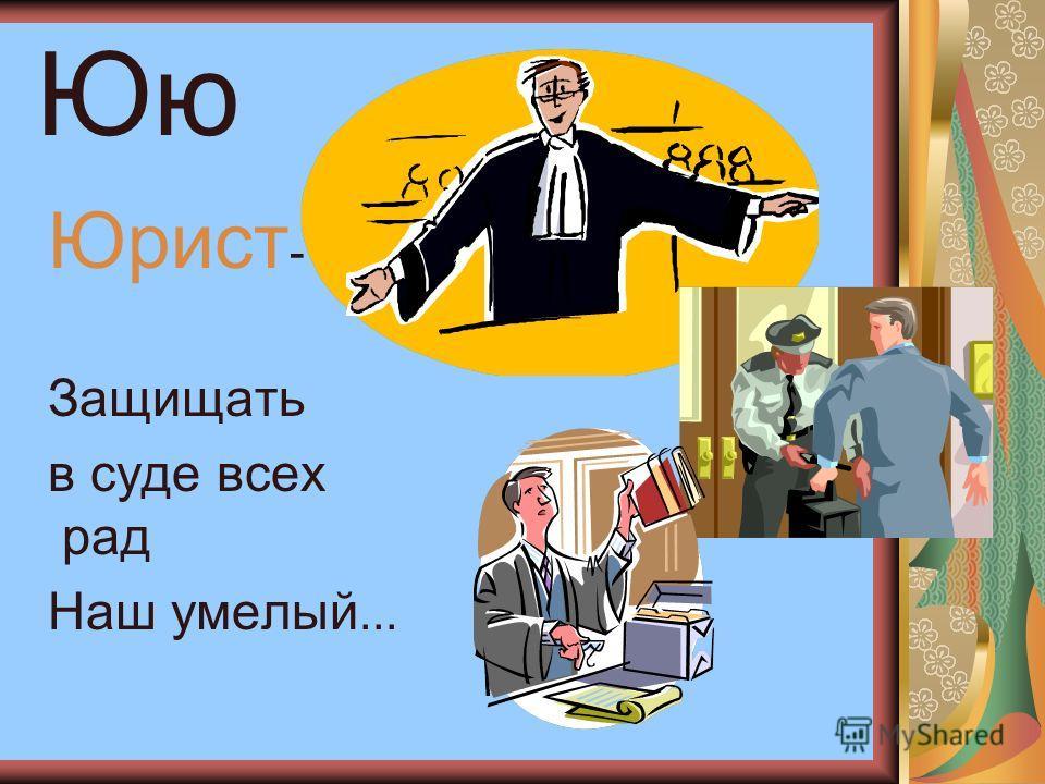 Юю Юрист - Защищать в суде всех рад Наш умелый...