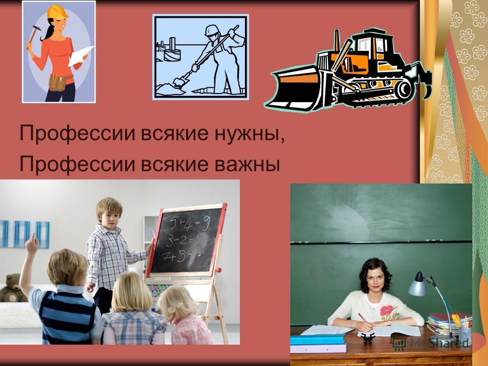 Профессии всякие нужны, Профессии всякие важны