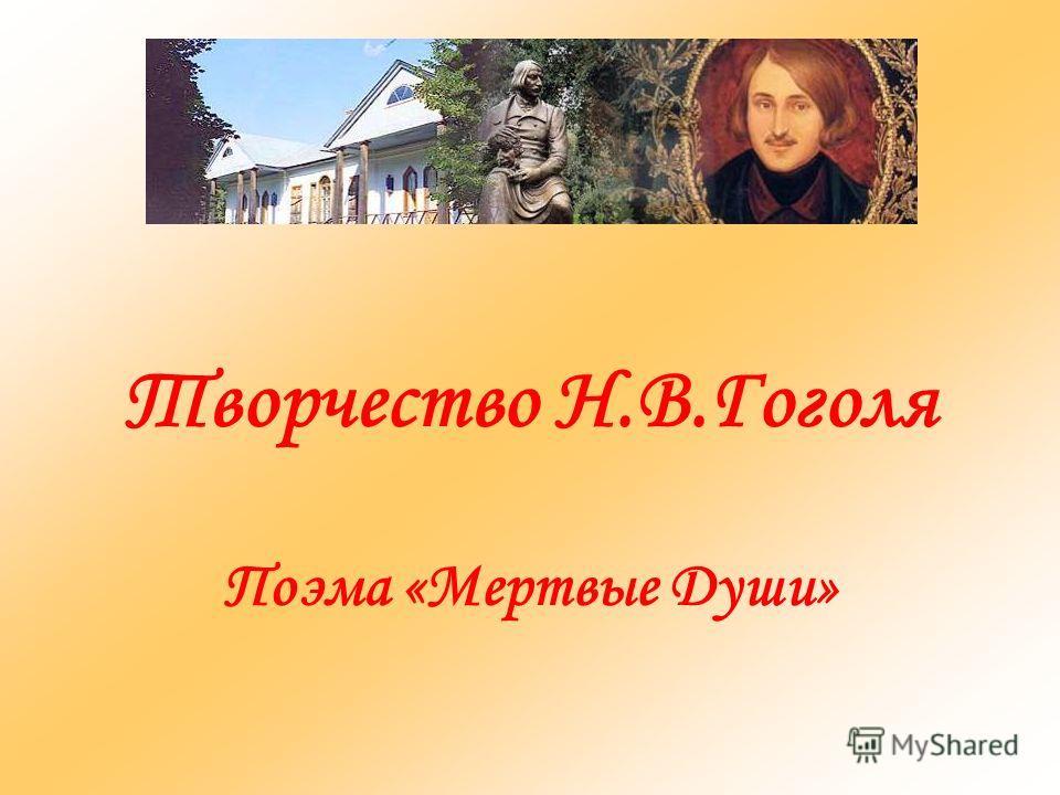 Творчество Н.В.Гоголя Поэма «Мертвые Души»