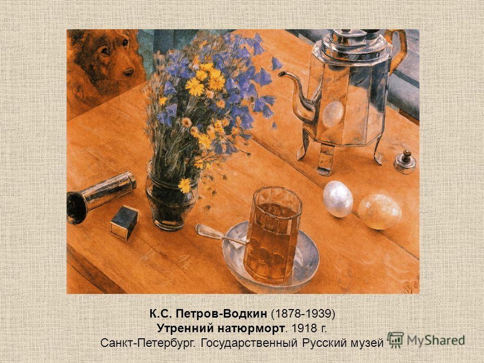 К.С. Петров-Водкин (1878-1939) Утренний натюрморт. 1918 г. Санкт-Петербург. Государственный Русский музей