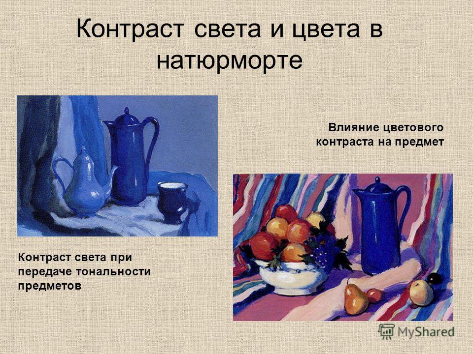 Контраст света и цвета в натюрморте Контраст света при передаче тональности предметов Влияние цветового контраста на предмет