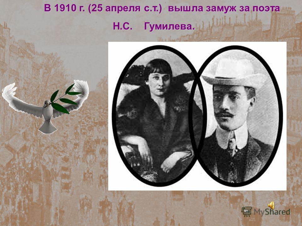В 1910 г. (25 апреля с.т.) вышла замуж за поэта Н.С. Гумилева.