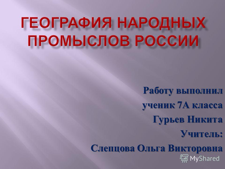 Работу выполнил ученик 7 А класса Гурьев Никита Учитель : Слепцова Ольга Викторовна