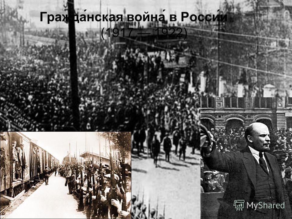 Гражда́нская война́ в Росси́и (1917 1922)