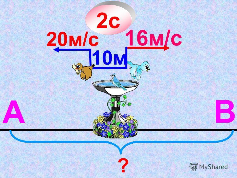 2с А В 16м/с 20м/с 10м ?