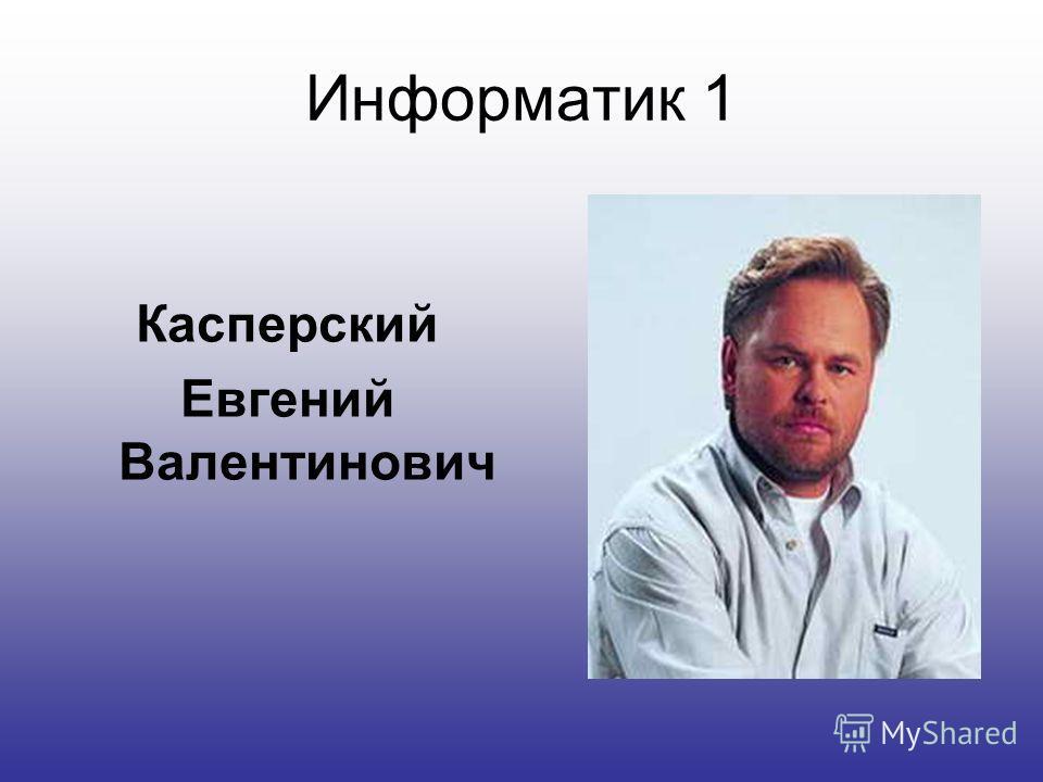 Информатик 1 Касперский Евгений Валентинович