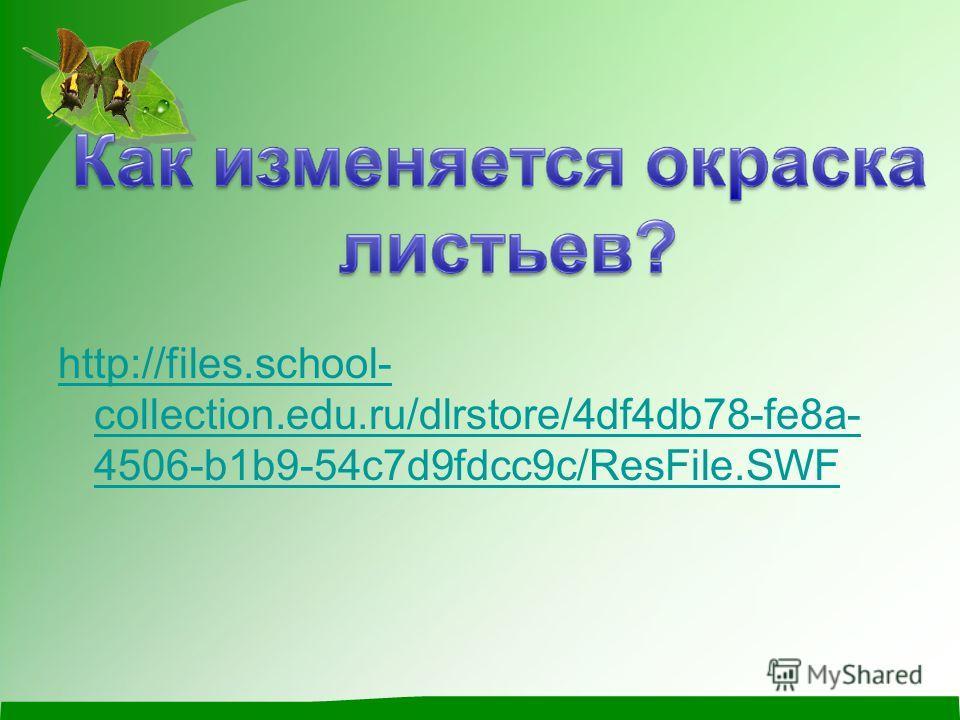 http://files.school- collection.edu.ru/dlrstore/4df4db78-fe8a- 4506-b1b9-54c7d9fdcc9c/ResFile.SWF