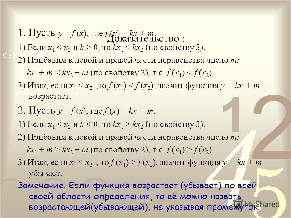 1. Линейная функция у = kx + m. Теорема. 1. Если k > 0, то функция возрастает на всей числовой прямой. 2. Если k < 0, то функция убывает на всей числовой прямой. у х о у х о