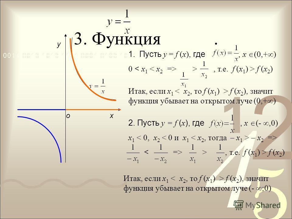 2. Функция у = х 2. х о у у=х 2 1. у = х 2, х [0,+ ) 0 х 1 < х 2 => < (по свойству 6), т.е. f(x 1 ) < f(x 2 ). Итак, если х 1 < х 2, то f (x 1 ) < f (x 2 ), значит функция у=х 2 возрастает на луче [0,+ ). 2. у = х 2, х (-,0] х 1 0, x 2 0 и х 1 < х 2,
