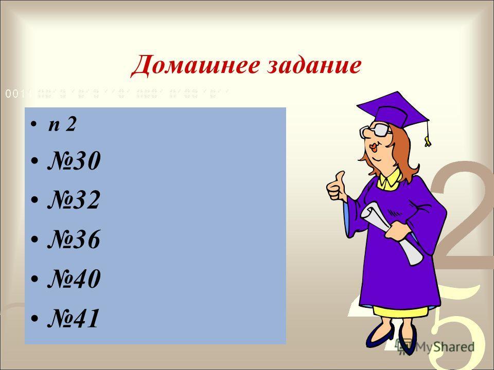 Упражнения 31 33(а,б) 35(а,б) 39(а,б)