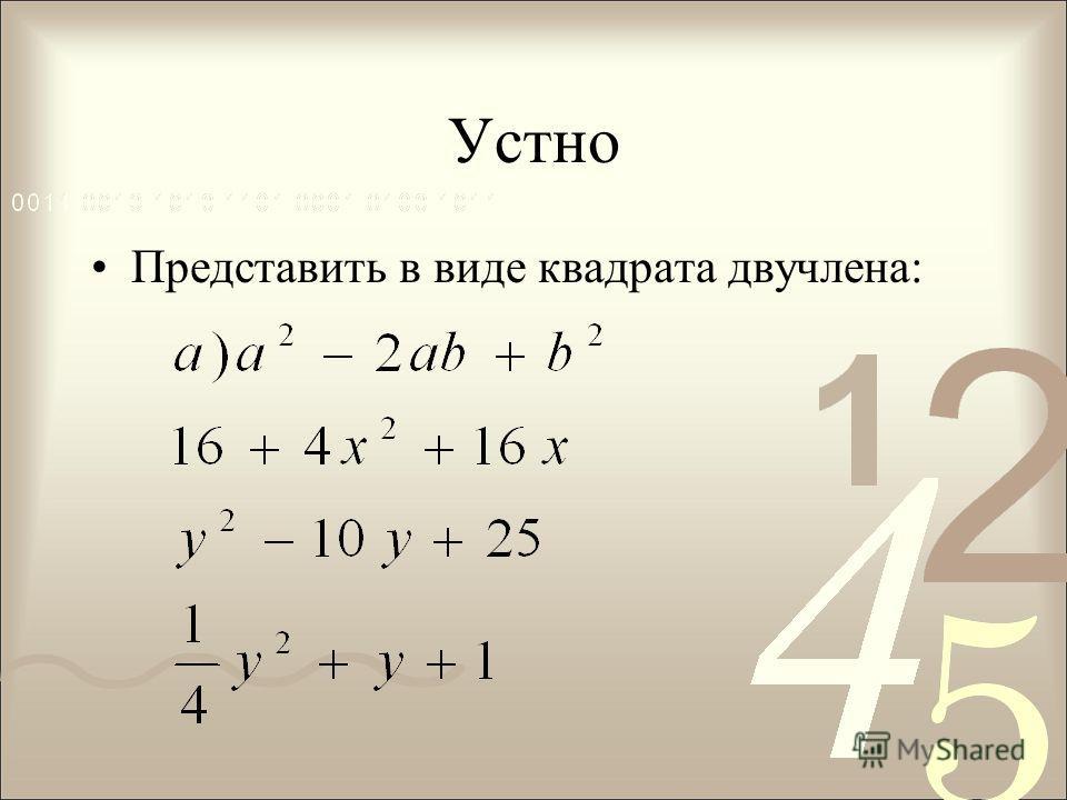 Какова область определения функции? Назовите множество значений функции. Вопрос: y=f(x) 0 1 1 х у Назовите нули функции. Назовите промежутки знакопостоянства
