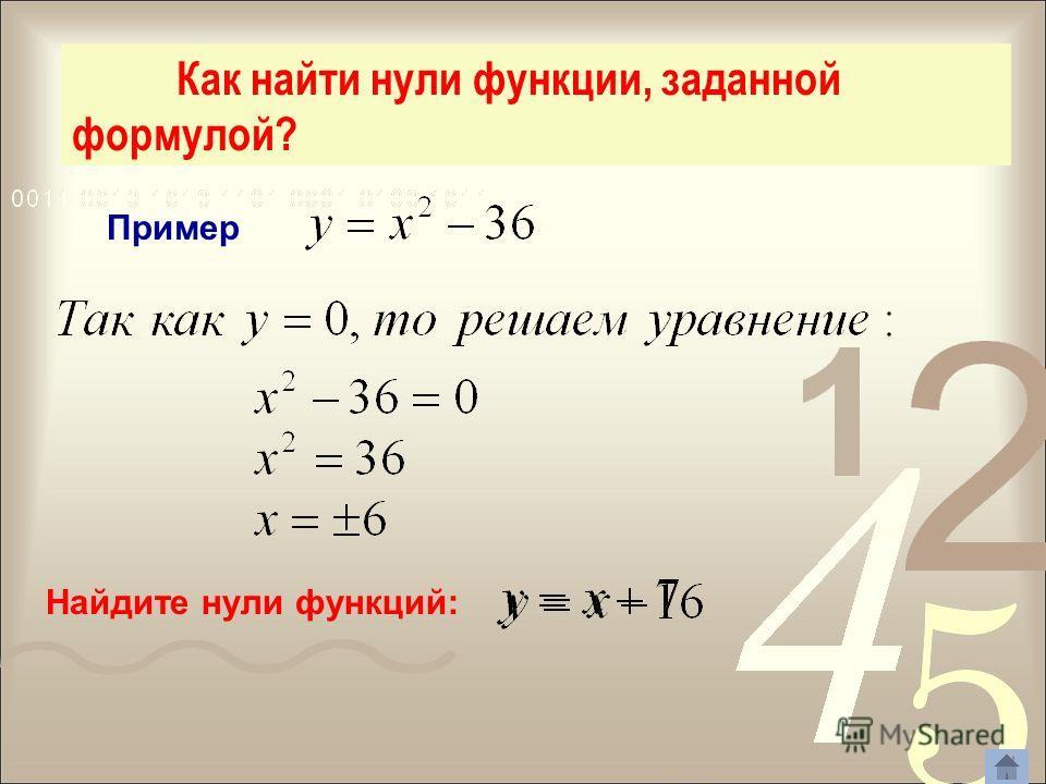 Найти нули функции, заданной графически Сколько нулей имеет данная функция?