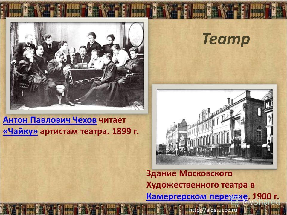 Первые киносъемки и киносеансы в России прошли уже в 1896 г. Кино развивается первые годы как документальное и постановочное, с игровыми моментами - от видовых сюжетов, феерий до примитивных комедий. Первые российские художественные ленты представлял