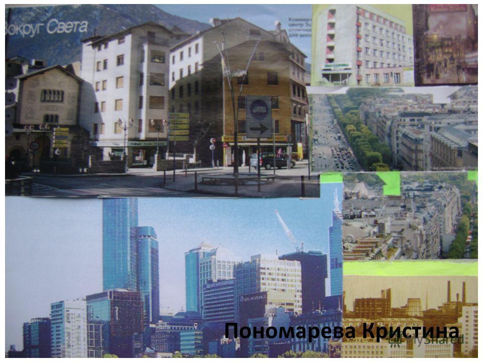 Пономарева Кристина