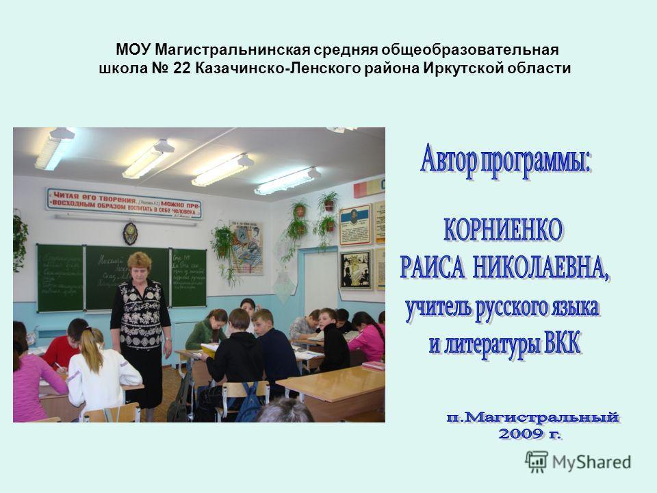 МОУ Магистральнинская средняя общеобразовательная школа 22 Казачинско-Ленского района Иркутской области