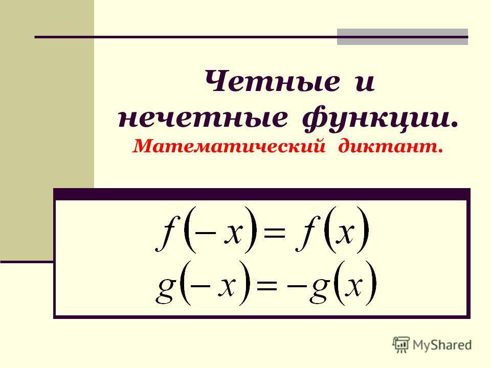 Четные и нечетные функции. Математический диктант.