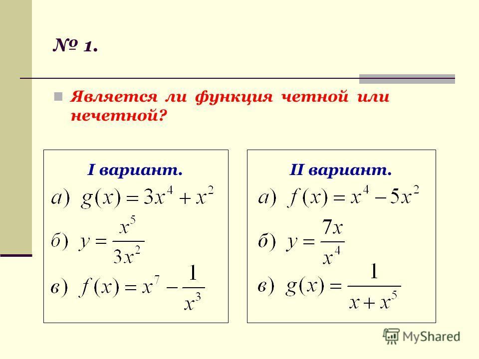 1. Является ли функция четной или нечетной? I вариант.II вариант.