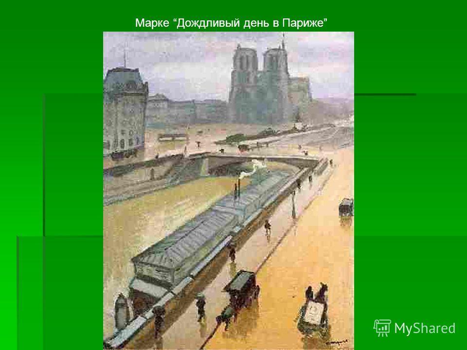 Марке Дождливый день в Париже