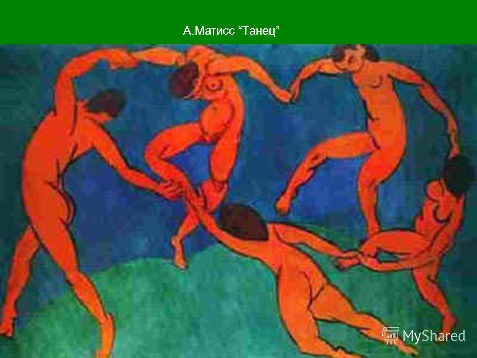 А.Матисс Танец