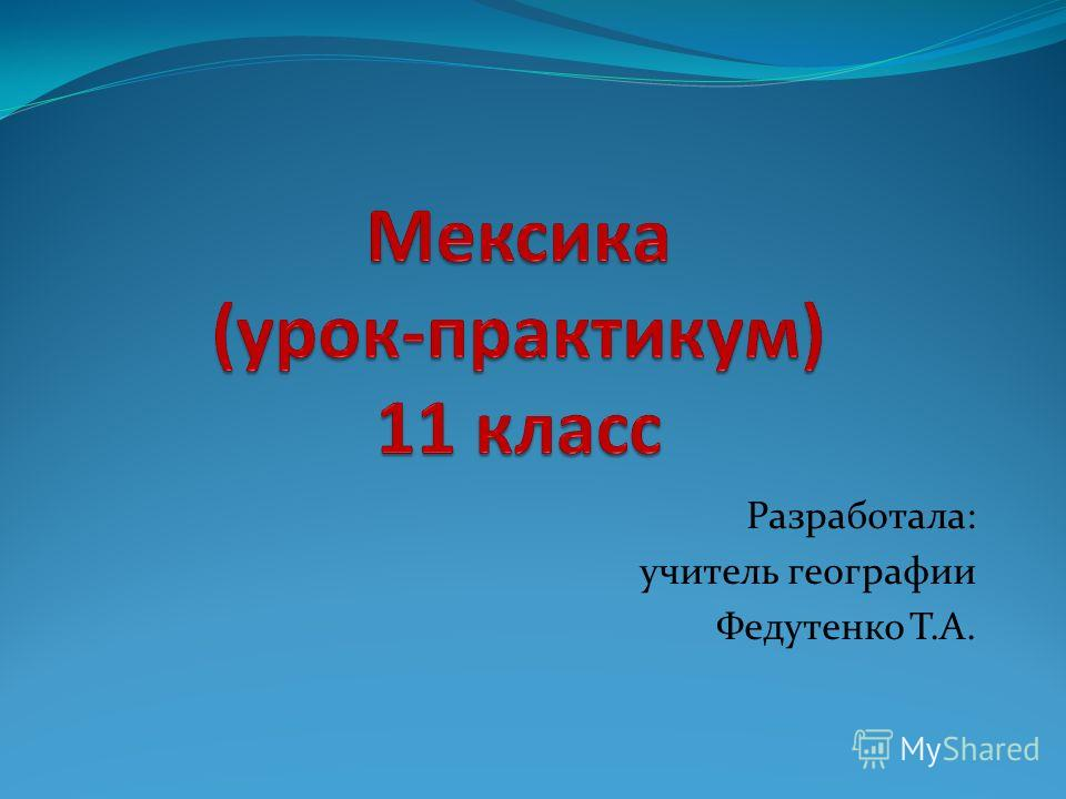 Разработала: учитель географии Федутенко Т.А.
