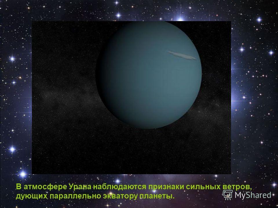 В атмосфере Урана наблюдаются признаки сильных ветров, дующих параллельно экватору планеты.