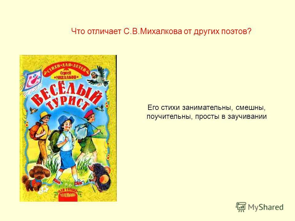 Его стихи занимательны, смешны, поучительны, просты в заучивании Что отличает С.В.Михалкова от других поэтов?