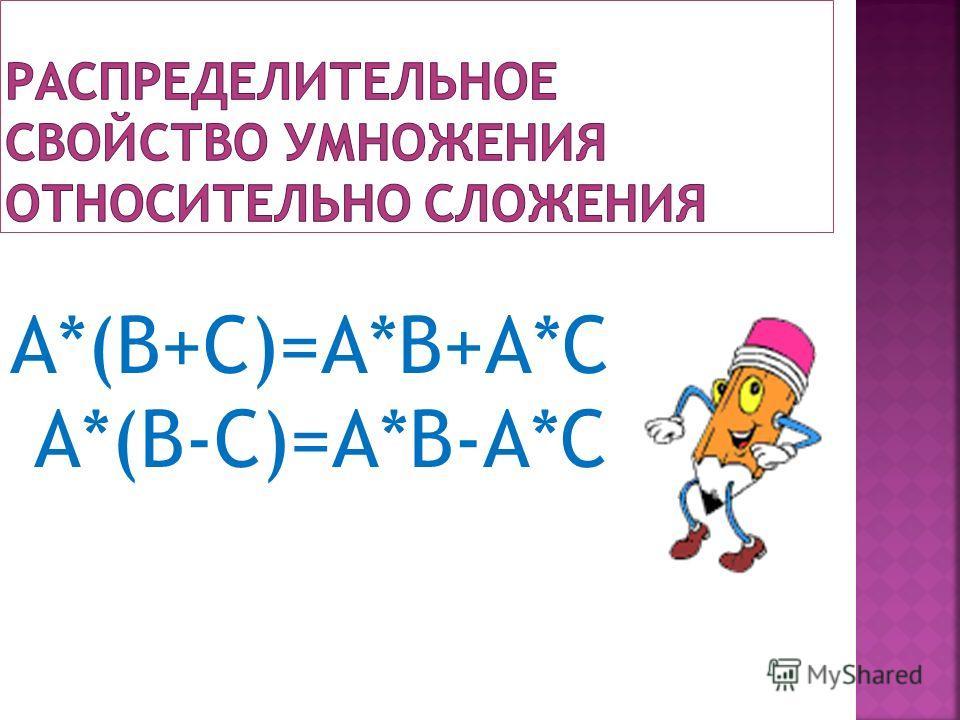 А*(В+С)=А*В+А*С А*(В-С)=А*В-А*С