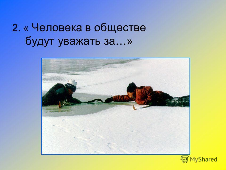 2. « Человека в обществе будут уважать за…»