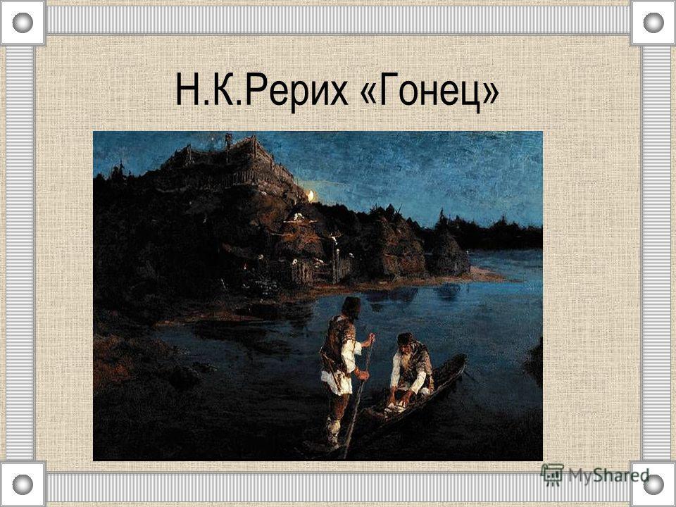 Н.К.Рерих «Гонец»
