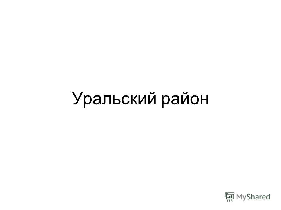 Уральский район