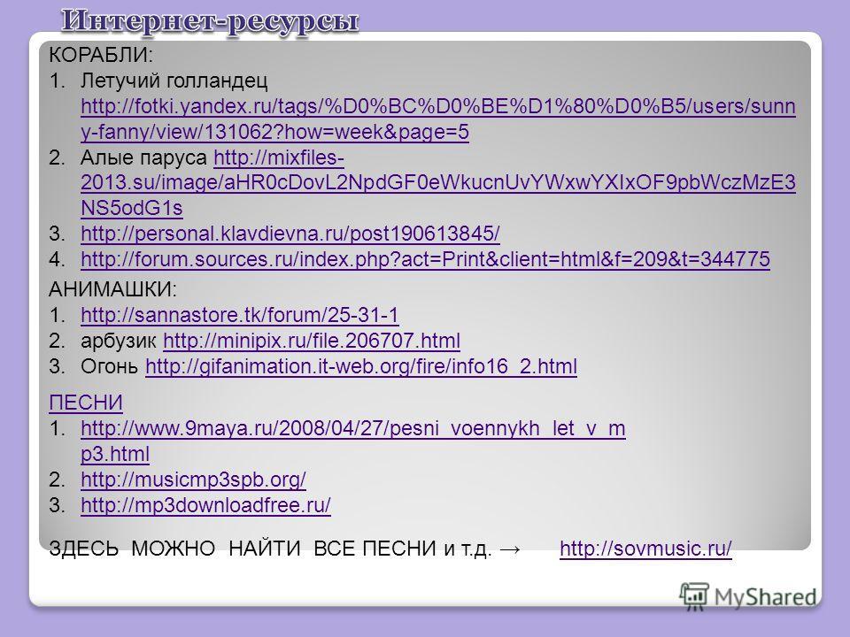 КОРАБЛИ: 1.Летучий голландец http://fotki.yandex.ru/tags/%D0%BC%D0%BE%D1%80%D0%B5/users/sunn y-fanny/view/131062?how=week&page=5 http://fotki.yandex.ru/tags/%D0%BC%D0%BE%D1%80%D0%B5/users/sunn y-fanny/view/131062?how=week&page=5 2.Алые паруса http://