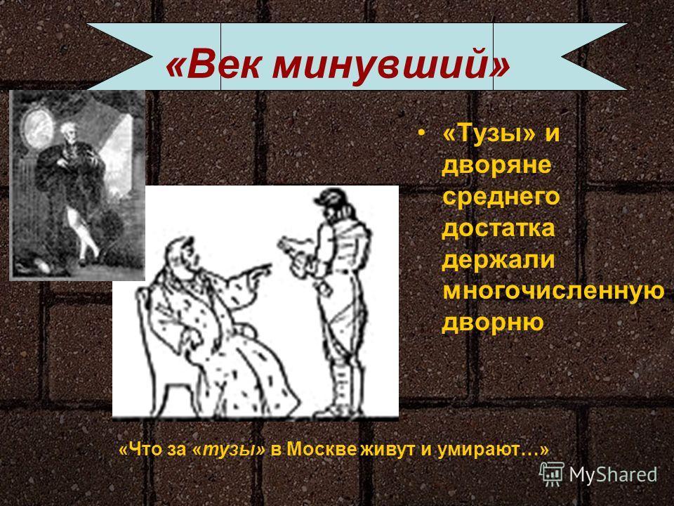 «Тузы» и дворяне среднего достатка держали многочисленную дворню «Век минувший» «Что за «тузы» в Москве живут и умирают…»