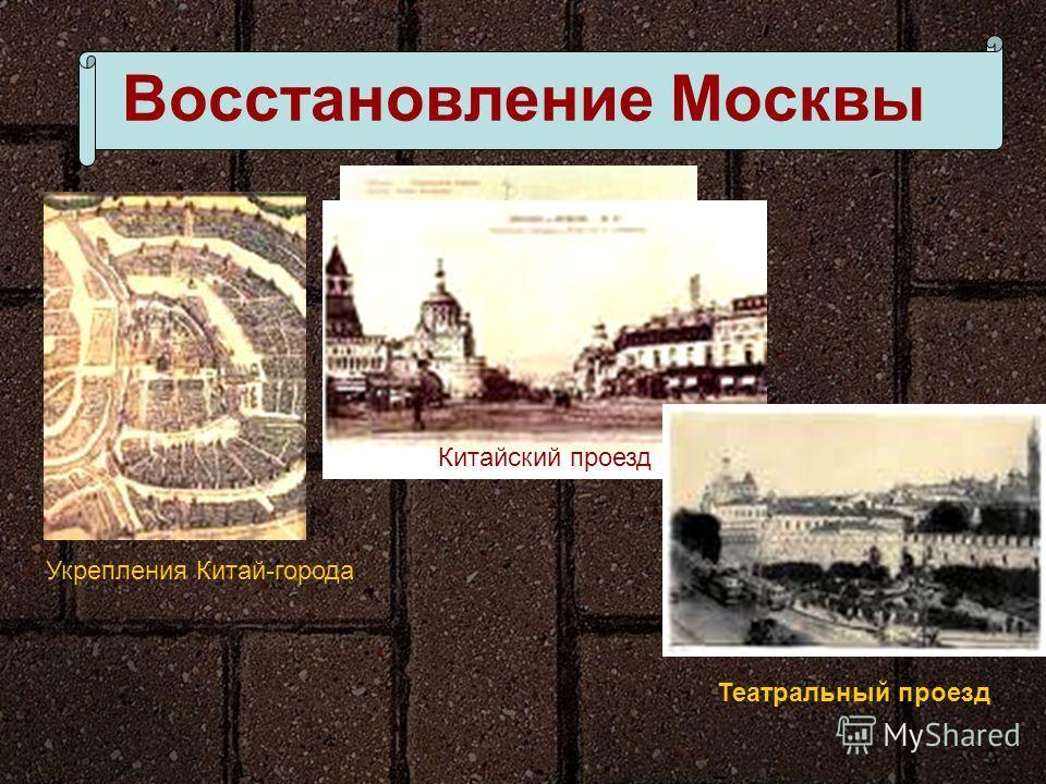 Восстановление Москвы Укрепления Китай-города Китайский проезд Театральный проезд