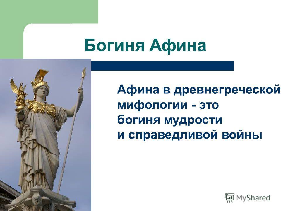 Богиня Афина Афина в древнегреческой мифологии - это богиня мудрости и справедливой войны
