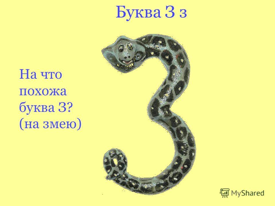 Буква З з На что похожа буква З? (на змею)